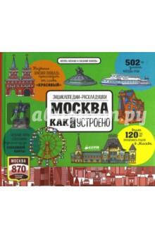 Москва. Как это устроеноИстория<br>Возраст 5+<br><br>3 фишки:<br>- Огромные раскладушки-развороты<br>- Достоверные иллюстрации и увлекательные факты<br>- Путешествие в прошлое Москвы под каждым клапаном <br><br>За свою почти тысячелетнюю историю Москва изменилась до неузнаваемости. Эта удивительная энциклопедия-раскладушка с клапанами - настоящая машина времени. Книга расскажет вам, как устроена Москва, раскроет секреты любимого города, а еще удивит и поможет совершить путешествие по улочкам Москвы, не выходя из дома. <br>Вы узнаете историю появления транспорта в России, где стоит памятник первому министру путей сообщения, как раньше назывался Казанский вокзал, что было на месте парка Сокольники, сколько мостов в Москве и какие из них самые красивые. <br><br>Внутри самые интересные места Москвы:<br>- Тверская <br>- Парк Сокольники<br>- Москва-река<br>- Комсомольская площадь<br>- Театральная и Манежная площади<br>- Красная Площадь<br><br>С увлекательными энциклопедиями каждому ребенку, даже самому упрямому школьнику с вечным не хочу, захочется поднять голову и посмотреть вверх - на купола, на древние стены, просто на красивые дома и переулки Москвы.<br><br>Лайфхак для родителей<br>Возьмите книгу в путешествие по столице, и вы всегда будете во всеоружии - сможете занять непоседу в плохую погоду, ответить на всевозможные почему и зачем, поиграть в викторины, и самое главное - весело и с пользой провести летние каникулы со своими детьми. <br><br>Что развиваем?<br>- Память<br>- Внимание<br>- Мелкую моторику<br>- Внимательность<br>- Любознательность<br><br>Автор<br>Наталия Волкова - детская писательница, поэтесса, автор Clever. Окончила Московский государственный педагогический университет. На протяжении 10 лет преподавала английский язык в родном вузе. Сейчас Наталия работает в развивающем центре, занимается с детьми и подростками от 4 до 16 лет. Её книги о Москве - это удивительное путешествие в прошлое столицы. Интересные рассказы, красочные иллюстрации и легкий текст 