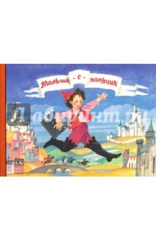 Любимые сказки детства. Мальчик-с-пальчикСказки зарубежных писателей<br>Самые любимые сказки Шарля Перро с воздушными акварельными иллюстрациями Ники Гольц. Это настоящее окно в волшебную страну, где все время происходят чудеса. Маленькие читатели познакомятся с героями известных сказок, а взрослые вспомнят истории, которые так любили в детстве.<br>Книги приятного горизонтального формата, очень прочные и красивые. Швейцарский переплет, цветной тканевый корешок и множество картинок: отличный подарок для любого ребенка!<br>Для детей 4-6 лет.<br>