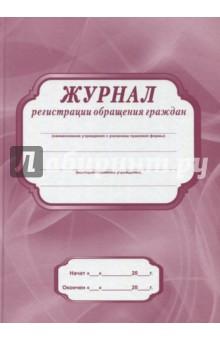 Журнал регистрации обращения гражданКанцелярские и бухгалтерские книги<br>Бумага: офсет. <br>Крепление: книжное. <br>Формат: А4.<br>Количество страниц: 96.<br>