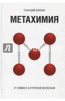 Метахимия. От химии к Антропной ВселеннойЭзотерические знания<br>Генетический код и далекие созвездия, химические элементы и звуки человеческой речи, симметрия графиков и симметрия смысла - все это мир Метахимии. Если уподобить его пьесе, то действие разворачивается в трех актах. В первом автор знакомит зрителей с героями - аминокислотами белка - главными единицами всего живого. Занавес поднимается снова и молекулы постепенно соединяются в трехмерную композицию, напоминающую бабочку... Второй акт в самом разгаре, на сцене - та же композиция, но другие герои. Теперь это - фонемы речи, живая изначальная азбука, вибрирующая перед зрителями как звучащий аттрактор Лоренца на экране фантастического осциллографа. Третий акт открывает игру химических элементов, доселе невиданную, преодолевающую границы сцены, выходящую за стены самого театра. За рамки господствующей парадигмы.<br>