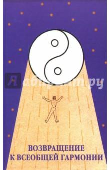 Возвращение к всеобщей гармонииЭзотерические знания<br>Впервые читателям предлагается книга, которая может перевернуть в их сознании многие устоявшиеся представления о Мироздании. В книге даются Знания о Всеобщей Гармонии - Вечной Трансцендентной Реальности, о Высших Иерархиях Всеобщей Гармонии, общение с Иерархами. Сенсационные общения с Иисусом Христом, Иудой Искариотом, Соломоном, Е. Блаватской, А. Кроули, А. Пушкиным, Серафимом Саровским и другими известными на Земле личностями.<br>