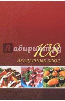 108 экадашных блюдНациональные кухни<br>В книге 108 экадашных блюд, собраны 108 разнообразных рецептов вкусных и красивых блюд из ингредиентов, допустимых к употреблению в день экадаши.<br>3-е издание.<br>