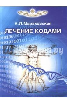 Лечение кодамиЭзотерические знания<br>Данная книга рассказывает о тонком строении клетки, её энергетических процессах. Открываются причины заболеваний человека, выдвигается смелое предположение о сути раковых заболеваний и главном методе борьбы с ним. Также автор знакомит читателя с методикой лечения числовыми кодами, приводит ряд лечебных кодов от разных заболеваний и делится своими маленькими открытиями в других областях знаний.<br>Здесь же, во второй части книги, приводятся эзотерические рассказы, взятые из жизни автора. Она рассказывает о своих необычных встречах с Мефистофелем и его искушениях, об удивительной операции, проделанной её Учителем и продлившей ей жизнь, а также о необычных путешествиях в своё прошлое и знаках Свыше.<br>
