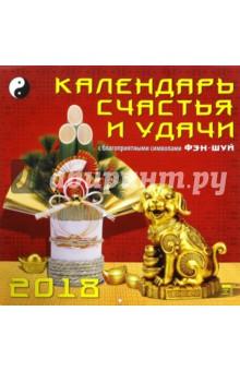Календарь на 2018 год Календарь счастья и удачи (70809)Настенные календари<br>Календарь на 2018 год, настенный, ежемесячный.<br>Бумага мелованная, обложка глянцевая.<br>Крепление: скрепка.<br>Количество листов: 12.<br>Производство: Россия<br>