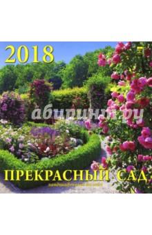 Календарь на 2018 год Прекрасный сад (70811)Настенные календари<br>Календарь на 2018 год, настенный, ежемесячный.<br>Бумага мелованная, обложка глянцевая.<br>Крепление: скрепка.<br>Количество листов: 12.<br>Производство: Россия<br>