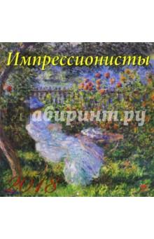 Календарь на 2018 год Импрессионисты (70819)Настенные календари<br>Календарь на 2018 год, настенный, ежемесячный.<br>Бумага мелованная, обложка глянцевая.<br>Крепление: скрепка.<br>Количество листов: 12.<br>Производство: Россия<br>