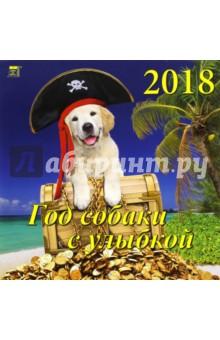 Календарь на 2018 год Год собаки с улыбкой (70821)Настенные календари<br>Календарь на 2018 год, настенный, ежемесячный.<br>Бумага мелованная, обложка глянцевая.<br>Крепление: скрепка.<br>Количество листов: 12.<br>Производство: Россия<br>