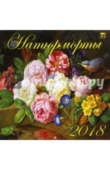 Календарь на 2018 год Натюрморты (70825)Настенные календари<br>Календарь на 2018 год, настенный, ежемесячный.<br>Бумага мелованная, обложка глянцевая.<br>Крепление: скрепка.<br>Количество листов: 12.<br>Производство: Россия<br>