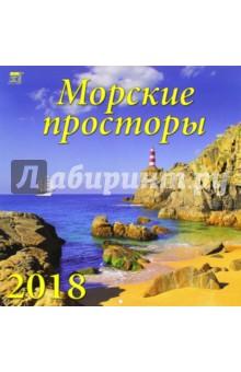 Календарь на 2018 год Морские просторы (70827)Настенные календари<br>Календарь на 2018 год, настенный, ежемесячный.<br>Бумага мелованная, обложка глянцевая.<br>Крепление: скрепка.<br>Количество листов: 12.<br>Производство: Россия<br>