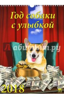 Календарь на 2018 год Год собаки с улыбкойНастенные календари<br>Календарь на 2018 год, настенный, ежемесячный.<br>Бумага мелованная, обложка глянцевая.<br>Крепление: спираль.<br>Количество листов: 6.<br>Производство: Россия<br>