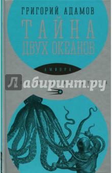 Тайна двух океановКлассическая отечественная проза<br>Роман писателя-фантаста Григория Адамова, написанный в 1939 году, посвящен плаванию через Атлантический и Тихий океаны подводной лодки Пионер - чуда советской науки и техники.<br>