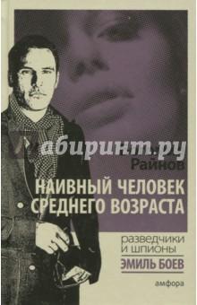 Наивный человек среднего возрастаКриминальный зарубежный детектив<br>Рассказчик и главное действующее лицо в этом романе - враг Эмиля Боева, иностранный разведчик Томас, о котором читатель знает из книги Реквием.<br>