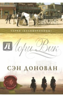 Сэн Донован. Книга 3
