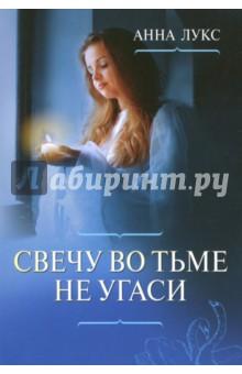 Свечу во тьме не угасиПравославная художественная литература<br>Предательство мужа гасит в Веронике едва горящую свечу веры. Впереди долгие годы борьбы с собой, душевных скитаний и возвращение в Отчий дом.<br>Вероника услышала свой спокойный, мирно струящийся из глубины ее существа голос: Господи! Как долго я шла к Тебе!.. Я хочу начать свою жизнь с чистого листа. С этого самого мига...<br>