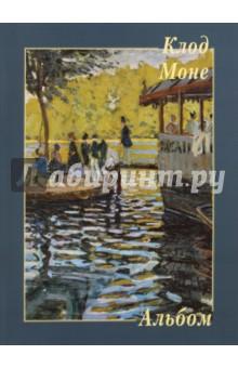 Клод МонеЗарубежные художники<br>В альбоме представлены 22 работы Клода Моне, художника-импрессиониста, одного из основателей этого течения в искусстве.<br>