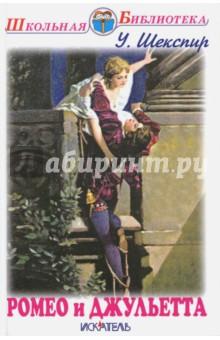 Ромео и ДжульеттаЗарубежная поэзия для детей<br>Великая трагедия Ромео и Джульетта - печальнейшая на свете повесть о двух юных влюбленных, имена которых сегодня сделались нарицательными. Сюжет трагедии восходит к итальянским легендам, и под пером блистательного мастера заимствованная история обрела философскую глубину и поэтическое совершенство.<br>Для среднего школьного возраста<br>