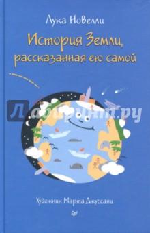 История Земли, рассказанная ею самойЧеловек. Земля. Вселенная<br>Лука Новелли - писатель, художник, натуралист, путешественник, победитель престижной итальянской премии в области детской научно-популярной литературы. Его книги для детей переведены на 22 языка. <br>Я Земля.  <br>Я планета, то есть небесное тело, которое вращается вокруг звезды. <br>Я под травой, под вашим домом, под вашей школой, под вашим городом. <br>Я пыль и скалы, песок и камни, горы и ледники, моря и океаны. Я кажусь спокойной, но внутри у меня бурлящая магма. <br>Если я выльюсь на поверхность лавой, то поглощу все вокруг. <br>Но не бойтесь - я редко демонстрирую свой взрывной характер. Я хорошая, поверьте. <br>Обычно я говорю с вами свистящим голосом ветра, или взволнованным голосом моря, или раскатистым голосом грома. <br>Но в этой книжке я сделаю исключение и расскажу о себе обычными словами.<br>