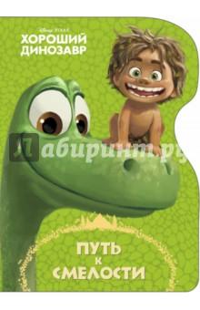 Дисней. Путь к смелости (Хороший динозавр)Детские книги по мотивам мультфильмов<br>Удивительный мир невероятных историй и приключений ждёт тебя на страницах книги Disney. Скорее открывай её и отправляйся в незабываемое путешествие вместе с любимыми героями! <br>Для чтения взрослыми детям<br>