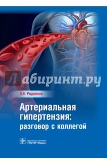 Артериальная гипертензия. Разговор с коллегой. Руководство для врачейКардиология<br>В книге рассмотрены практические аспекты ведения пациентов с артериальной гипертензией, в том числе вопросы дифференциальной диагностики вторичных гипертензий, лечения резистентной артериальной гипертензии, а также терапии при неотложных состояниях. Информация, основанная на современных клинических рекомендациях и новейшей доказательной базе, изложена простым и доступным языком с клиническими примерами и практическими рекомендациями.<br>Автор - доцент Первого МГМУ им. И.М. Сеченова (Сеченовского Университета), практикующий врач-кардиолог, специализирующийся в области артериальной гипертензии.<br>Издание предназначено для терапевтов, врачей общей практики, кардиологов, студентов медицинских вузов и всех специалистов, интересующихся проблемами артериальной гипертензии.<br>