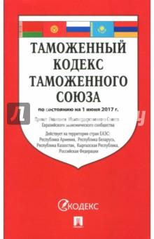 Таможенный кодекс Таможенного союза по состоянию на 01.06.2017 г.Таможенный кодекс<br>Таможенный кодекс Таможенного союза принят Решением Межгосударственного Совета Евразийского экономического сообщества и содержит изменения, внесенные Протоколом от 16 апреля 2010 г., Договором от 29 мая 2014 г., Договором от 10 октября 2014 г., Протоколом от 8 мая 2015 г.<br>Текст подготовлен с использованием профессиональной юридической системы Кодекс, сверен с официальным источником.<br>