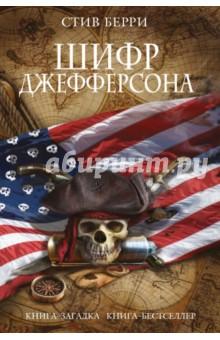 Шифр ДжефферсонаКриминальный зарубежный детектив<br>На заре своей бурной истории США приходилось обзаводиться самыми неожиданными союзниками. Мало кто помнит сегодня, какую роль сыграли в Войне за независимость… пираты. Морские разбойники, получившие от Конгресса право называться благородными каперами и безнаказанно грабить врагов державы.<br>Право, которое за прошедшие века так и не было аннулировано... <br>Их потомки уже не выходят в море, но жестокий нрав своих предков они унаследовали сполна. В этом убедился отставной суперагент Коттон Малоун, чудом сорвавший покушение на президента США. Начав расследование, он пролил свет на тайную историю Америки - историю войны с пиратами, жертвой в которой пал не один президент…<br>