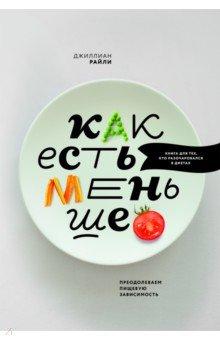 Как есть меньше. Преодолеваем пищевую зависимостьДиетическое и раздельное питание<br>О книге<br>Развенчание мифов о диетах, здоровом питании и пищевой зависимости.<br><br>Подходит ли вам одно из этих утверждений?<br><br>- Вы знаете, что едите слишком много, но если уменьшить порцию, вы не наедаетесь;<br><br>- Вы то и дело что-то перехватываете даже после ужина;<br><br>- Вы открываете пачку печенья, собираясь съесть одно-два, но вряд ли остановитесь, пока не съедите все;<br><br>- Вы голодны даже после того, как плотно поели;<br><br>- Вам часто бывает плохо после еды (например, хочется спать, подташнивает, ощущается тяжесть);<br><br>- Вы едите слишком быстро, а снизить темп вам сложно;<br><br>- Вам сложно соблюдать диету, а если все же удается, то после окончания диеты вес быстро возвращается;<br><br>- Иногда вам очень хочется наесться чего-нибудь вредного, чего вы обычно не едите, и позже вы об этом, конечно, жалеете;<br><br>- Сахар, кофеин и /или никотин - важные для вас источники энергии<br><br>Если да - возможно, у вас пищевая зависимость. Она может проявляться по-разному. От нее страдают и люди с нормальным весом, и те, у кого избыточный вес или даже ожирение. Пищевая зависимость может наблюдаться даже у тех, кто весит недостаточно: некоторым удается оставаться довольно худыми, питаясь при этом исключительно вредной едой.<br><br>Эта книга поможет вам преодолеть пищевую зависимость, как бы она ни проявлялась. Вы сможете развить контроль над своими пищевыми привычками, сбросить вес и удерживать его на стабильном уровне.<br><br>Для кого эта книга<br>Для всех, кто хочет перестать зависеть от еды. Для всех, кто разочаровался в диетах.<br><br>Об авторе<br>Джиллиан Райли с 1982 года ведет консультации и организует семинары для людей, стремящихся бросить курить или взять под контроль свои пищевые привычки. Она и сама раньше много курила и регулярно переедала, поэтому использует в работе и собственный опыт преодоления навязчивых желаний, и наработки, сделанные за годы раб