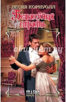 Безрассудная страстьИсторический сентиментальный роман<br>Леди Джулии Лейтон предстояло стать женой богатого герцога - однако она променяла жизнь в роскоши и блеске на одну-единственную ночь любви с красавцем Томасом Мерритом, таинственным незнакомцем, которого повстречала на балу по случаю своей помолвки…<br>Свет не прощает женщинам таких ошибок - и теперь Джулия, брошенная мать незаконнорожденного ребенка, отвергнутая семьей и обществом, влачит жалкое существование компаньонки вдовы. Но спустя некоторое время судьба снова сводит ее с Томасом - и искра былого чувства разгорается между ними пожаром неодолимой страсти…<br>