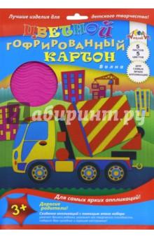 Картон гофрированный цветной Машина на стройке (5 листов, 5 цветов) (С1911-02)Другие виды картона<br>Цветной гофрированный картон для детского творчества Машина на стройке. 5 листов, 5 цветов, в папке.<br>Формат: А4.<br>Сделано в России.<br>