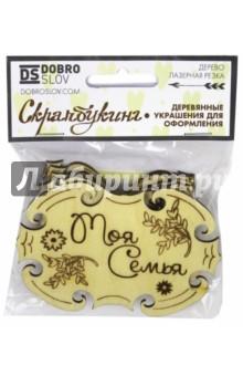 НС-02С Набор  Моя семья светлыйСкрапбук<br>Представляем вашему вниманию набор для скрапбукинга: Моя семья светлый.<br>В наборе 25 штук.<br>Состав: фанера<br>Срок годности не ограничен<br>Сделано в России.<br>