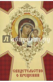 Свидетельство о крещении (картон) Богородица Казанская