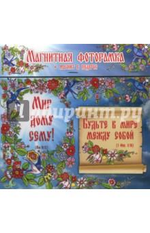 Магнитная фоторамка Мир дому семуАльбомы и рамки для фотографий<br>Представляем вашему вниманию магнитную фоторамку Мир дому сему. <br>В наборе: фоторамка + магнит.<br>Состав: магнитный винил, бумага.<br>Размер: 19,5х14,5 см.<br>Сделано в России<br>