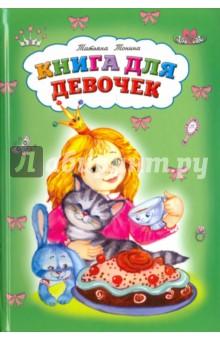 Книга для девочекОтечественная поэзия для детей<br>Вашему вниманию предлагается Книга для девочек Татьяны Тониной из серии Стихи для самых маленьких.<br>Книга изобилует яркими иллюстрациями Белозерцевой Е. и предназначена для чтения взрослыми детям.<br>