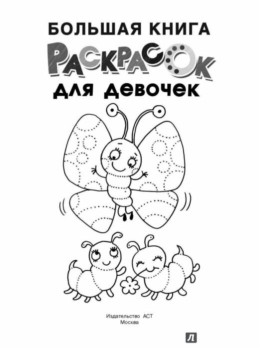 Книжка раскраска для девочек распечатать