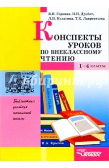 Методические пособия по литературе