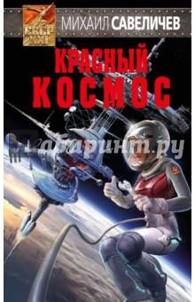 Красный космосБоевая отечественная фантастика<br>Космическая гонка сверхдержав продолжается! Впереди новый рубеж - таинственный Марс. Кто первый высадится на Красной планете? Отважный советский экипаж новейшего корабля Красный космос или американские астронавты, чей корабль мгновенно преодолевает пространство, за что приходится расплачиваться страшной ценой - человеческой сущностью? И в центре этой гонки - Зоя Громовая, которой предстоит сразиться со страшным врагом, чтобы победить в Большой космической игре, ставка в которой - больше, чем жизнь...<br>