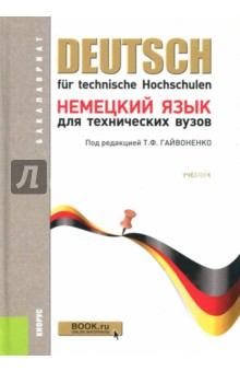 Немецкий язык для технических вузов (для бакалавров)Немецкий язык<br>Основной целью учебника является подготовка бакалавров к чтению профориентированной и страноведческой литературы, совершенствование приобретенных ранее умений устной речи и формирование навыков группового общения в виде дискуссий по общедоступным или профориентированным проблемам.<br>Соответствует ФГОС ВО 3+.<br>Для студентов бакалавриата технических вузов всех специальностей.<br>13-е издание, переработанное и дополненное.<br>