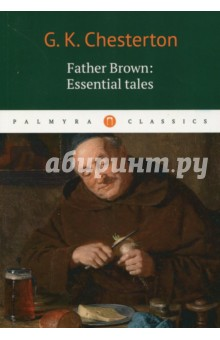 Gilbert Keith Chesterton Father Brown: EssentialХудожественная литература на англ. языке<br>Father Brown is a fictional Roman Catholic priest and detective created by Chesterton in the early 20th century. Unlike the better-known fictional detective Sherlock Holmes, Father Brown s methods tend to be intuitive rather than deductive. Brown s abilities are also considerably shaped by his experience as a priest and confessor.<br>