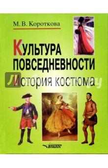 Культура повседневности: История костюма