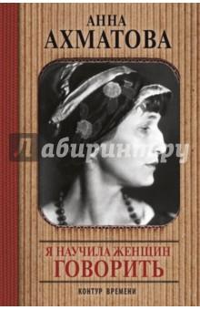Я научила женщин говоритьМемуары<br>Анна Андреевна Ахматова (урожденная - Горенко, 1889 - 1966) - поэтесса, писатель, литературовед, литературный критик и переводчик, одна из наиболее значимых фигур русской литературы XX века. Признанная классиком отечественной поэзии ещё в 1920-е годы, Ахматова подвергалась замалчиванию, цензуре и травле. В то же время её имя ещё при жизни окружала слава среди почитателей поэзии как в СССР, так и в эмиграции.<br>Перед вами дневники Анны Ахматовой - самой исстрадавшейся русской поэтессы. Чем была наполнена ее жизнь: раздутым драматизмом или искренними переживаниями? Книга раскроет все тайны ее отношений с сыном и мужем и секреты ее многочисленных романов.<br>Откровенные воспоминания Лидии Чуковской, Николая и Льва Гумилевых прольют свет на неоднозначную личность Ахматовой и расскажут, какой ценой любимая всем миром поэтесса создавала себе биографию.<br>
