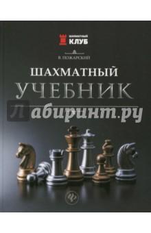 Шахматный учебникШахматная школа для детей<br>Шахматный учебник предназначен для желающих усовершенствовать свою игру (от начинающих до перворазрядников) и шахматных тренеров. Он представляет собой систематический курс шахмат (кроме дебютов), включая общие сведения о шахматной игре шахматном спорте, различные виды преимущества в шахматной партии, комбинации, атаку на короля, технику эндшпиля, основы стратегии. Тренер, имея эту книгу, может работам с учениками в автономном режиме, привлекая дополнительно справочники по дебютам и турнирные сборники.<br>Учебный материал опирается в основном на партии - шедевры мировых шахмат.<br>Книга также содержи! множество примеров из детских турниров с типичными ошибками, что важно для шахматистов младших разрядов.<br>По основным разделам учебника приводятся многочисленные упражнения (задания для самостоятельного решения), В конце книги даются ответы.<br>Рассчитана на детей среднего школьного возраста и может быть использована широким кругом любителей шахмат и квалифицированных шахматистов независимо от возраста.<br>Для детей среднего школьного возраста<br>