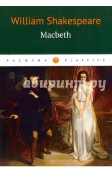 MacbethХудожественная литература на англ. языке<br>Macbeth was written between 1606 and 1607. It is one of the most famous tragedies of Shakespeare. It is based on story of one of the Kings of Scotland and dramatizes the damaging physical and psychological effects of political ambition on those who seek power for its own sake. Macbeth most clearly reflects the playwright s relationship with the patron of his acting company, James I.<br>