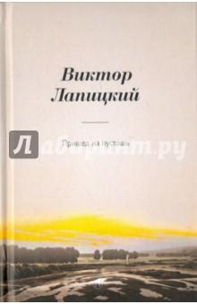 Пришед на пустошьСовременная отечественная проза<br>Это новый роман известного переводчика, философа, знатока французской литературы.<br>