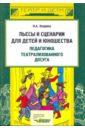 Опарина Нина Александровна Пьесы, сценарии для детей и юношества: Педагогика театрализованного досуга