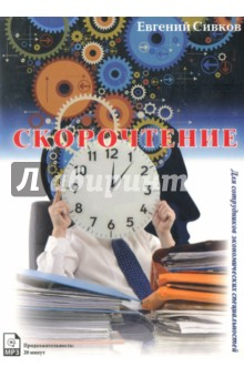 Скорочтение (CDmp3)Психология<br>Скорочтение для сотрудников экономических специальностей.<br>Планируемый результат:<br>- увеличение скорости чтения в 3-15 раз;<br>- повышение качества усвоения текста;<br>- развитие памяти и внимания<br>- повышение успеваемости;<br>- обучение быстрому и качественному выявлению существенной информации;<br>- сокращение периода подготовки к экзаменам;<br>- приобретение навыка быстрой ориентации в постоянно меняющемся информационном потоке.<br>Продолжительность: 20 мин.<br>