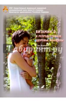 Витамин D и репродуктивное здоровье женщины