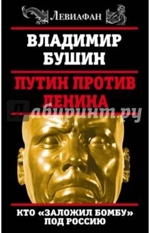 Путин против Ленина. Кто заложил бомбу под РоссиюПолитика<br>Владимир Сергеевич Бушин продолжает оставаться самым острым российским публицистом: свою книгу он начинает с разбора высказывания В.В. Путина о том, что Ленин в свое время заложил ядерную бомбу под Россию.<br>Владимир Бушин убедительно доказывает, что Путин не прав, - более того, автор убежден, что именно политика современной российской власти ведет к разрушению нашей страны. Он сравнивает состояние советской и путинской России, и оно оказывается не в пользу последней. Свои выводы В. Бушин подтверждает, как всегда, большим количеством фактов и меткими наблюдениями над нынешними вершителями судеб России.<br>