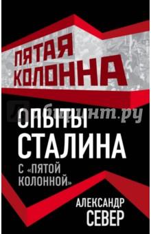 Опыты Сталина с пятой колоннойИстория СССР<br>Досужее, растиражированное во время и после перестройки мнение, что руководство нашей страны в 1930-е гг. не осознавало угрозы предстоящей войны и не готовилось к ней, глубоко ошибочно. И реорганизация армии, и развитие тяжёлой промышленности, и внешняя политика СССР - всё было направлено на укрепление оборонной мощи государства, на подготовку к отражению объявленного Гитлером похода на Восток. И если эти крупномасштабные действия историками исследованы, то внутренняя политика - чистки, репрессии - в таком контексте освещается впервые.<br>Уничтожение пятой колонны в лице явных и скрытых врагов государства - будь то украинские националисты, заговорщики в Красной армии, троцкистская оппозиция, вредители или развращённые отпрыски ленинской гвардии, выродки Арбата - стало очистительным огнём, пройдя через который страна победила в Великой Отечественной войне.<br>