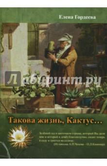 Такова жизнь, КактусЛитературоведение и критика<br>Издание содержит текст произведения Гордеевой Е. В. - Такова жизнь, Кактус....<br>