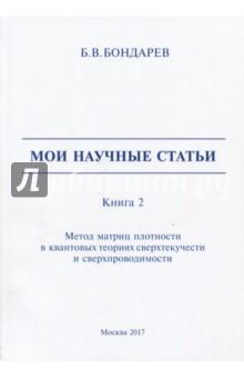 Мои научные статьи. Книга 2. Метод матриц плотности в квантовых теориях сверхтекучести и сверхпровод