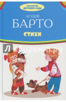 СтихиСтихи и загадки для малышей<br>Стихи Агнии Барто каждый знает и любит с детства. В сборник вошли самые известные её стихотворения для маленьких читателей.<br>Для дошкольного возраста.<br>
